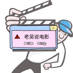 老吴说电影