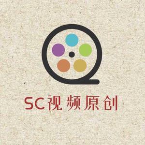 SC视频原创