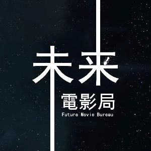 未来电影局