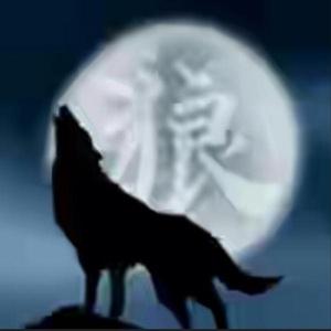 獨 ?    狼