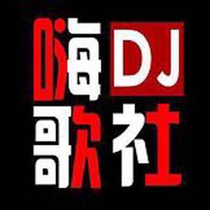 嗨歌DJ社