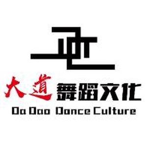 大道舞蹈文化