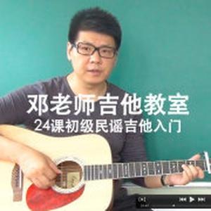 邓老师吉他教室