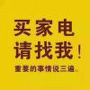 A家电热线@小亮13056735168