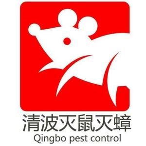 A清波吉林长春灭鼠杀虫13894882488