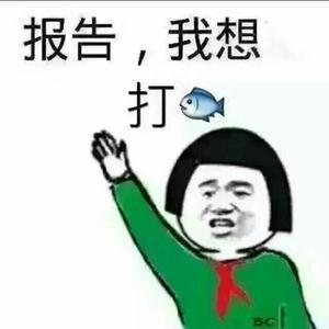 玩鱼:py5858586