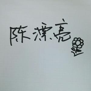 MIN_zhi是芝天才