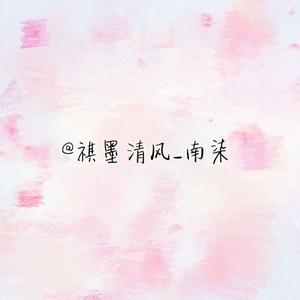 祺墨清风_南柒
