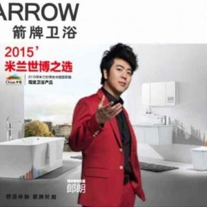ARROW箭牌卫浴(小刘)