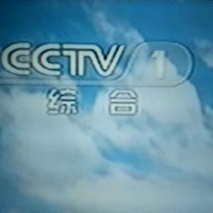 CCTVһ1