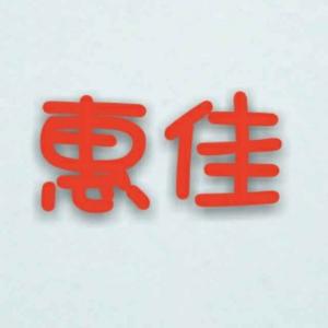 惠州市惠佳清洁疏通工程公司