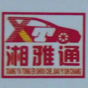 A000000000深圳湘雅通机动车服务站