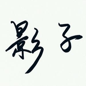 kage_影子