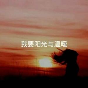 我的世界有你而彩