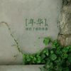 '东'之恋曲