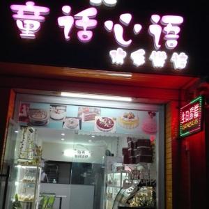 芷江童话心语蛋糕店