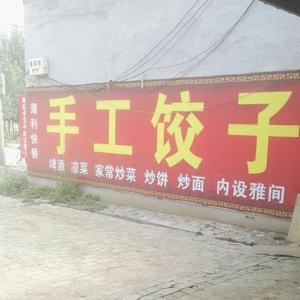 草原狼、手工饺子馆
