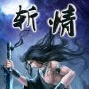 慧剑斩情丝