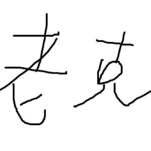 平生可萌丸子墨
