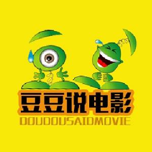 豆豆说电影