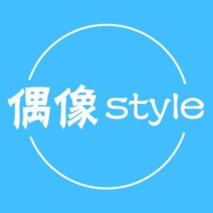 偶像style
