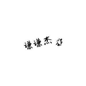 1220717小凡_