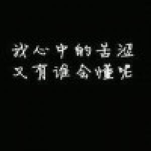 傷(無情)
