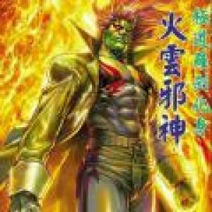 羅刹教--火雲邪神
