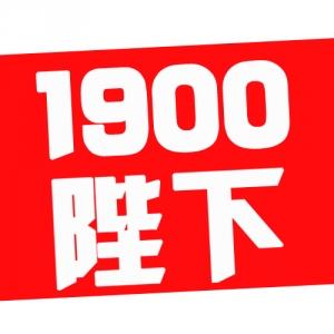 1900陛下