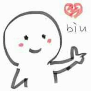 帅帅的帅Biu啊