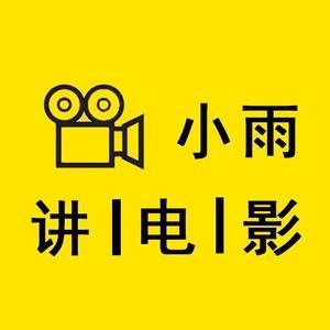 xiao雨讲电影