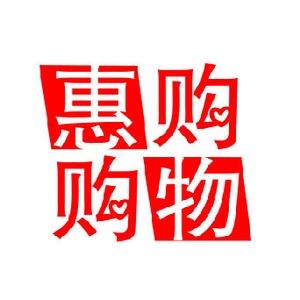 上海惠购商城