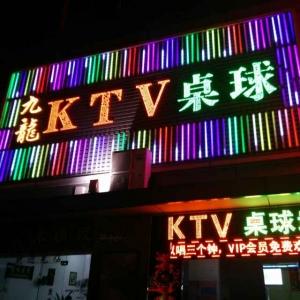 九龙KTV