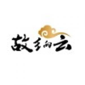 😘大唐💏故鄉的雲😘