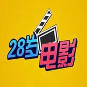 28岁电影影评